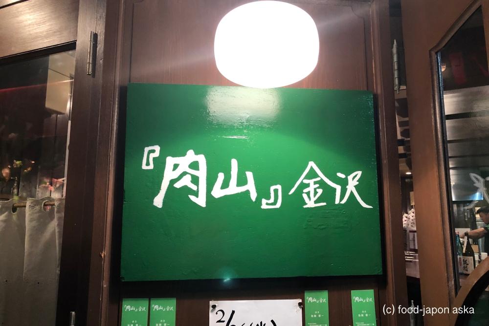 あの「肉山」が金沢にもオープン!いざ肉山登山!あなたも登頂成功なるか?