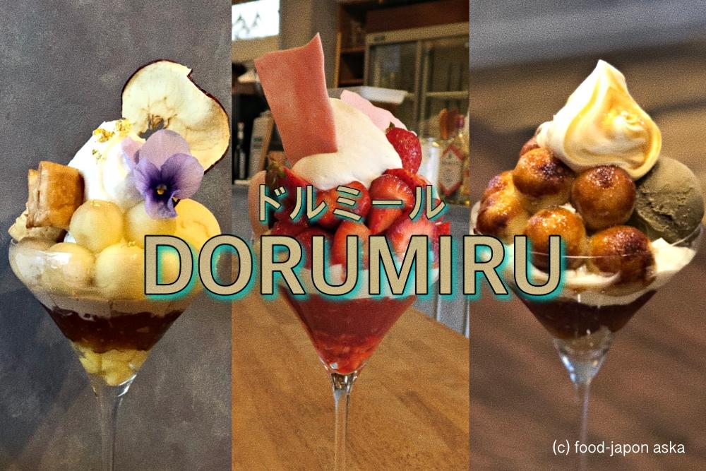 """「ドルミール (DORUMIRU)」""""映え""""だけじゃない!大人のためのパルフェ。2〜3種類だけというがまた良いですねぇ"""