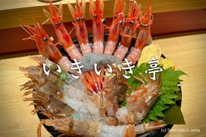 「いきいき亭 近江町店」海鮮丼で一番好きなのはここ!あまえび・がすえび丼うまいです。器が2段でネタと酢飯が別になっている工夫も素晴らしい。