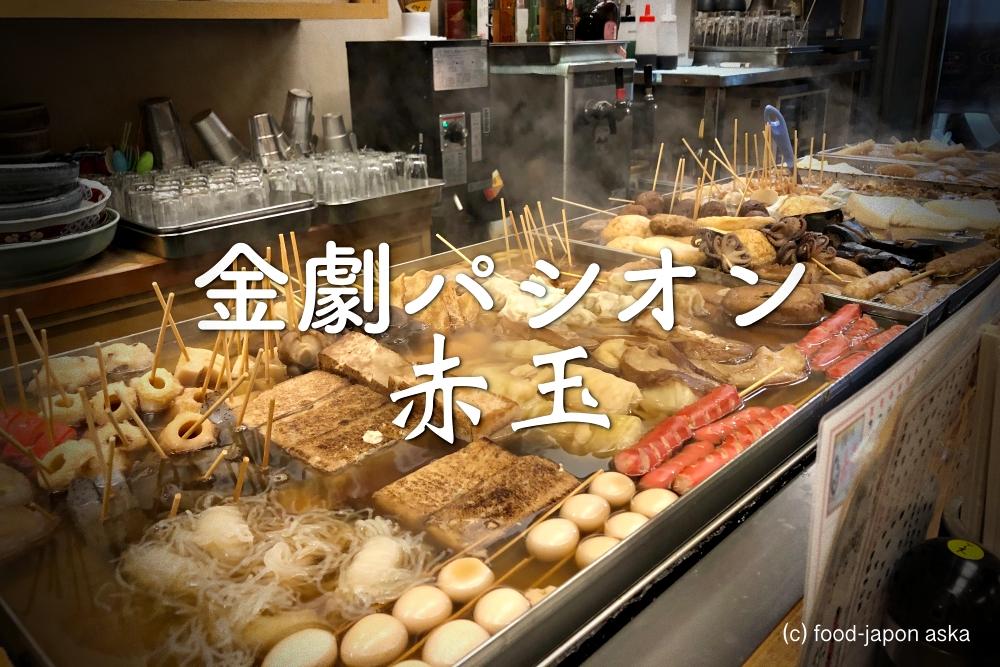 「赤玉 金劇パシオン店」通はパシオンに行く!の法則。おでんのれんこん団子うまい!名物の湯豆腐。茶めしはおでん出汁をかけてお茶漬けにしてくれる!