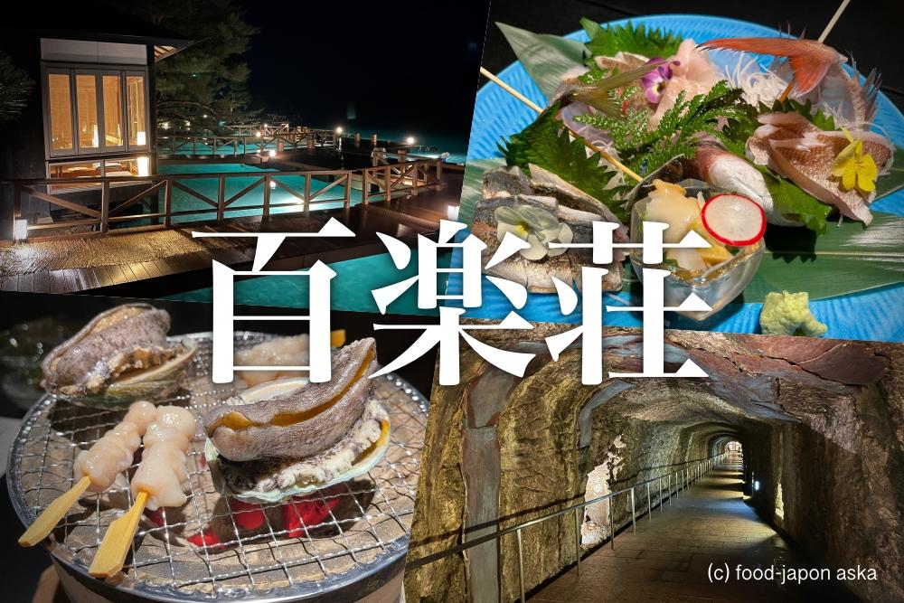 「百楽荘」日本百景の能登町九十九湾にある宿。奥能登の食材づくしの夕食に舌鼓~洞窟風呂、桟橋からの釣りも楽しめる