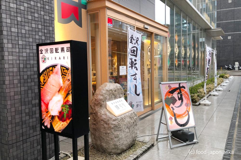 「金沢回転寿司 輝らり」金沢駅出てすぐ!敏腕バイヤーが毎朝漁港から直接買い付けるからこそのおいしさ。金箔のど黒は旅の思い出に