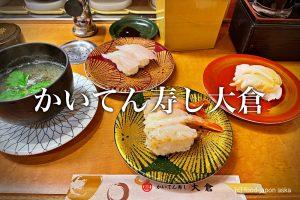 「かいてん寿し大倉」近江町市場の中の回転寿司で一番好きなのはここ。大将の目利きで選んだネタ。地物もしっかり提供!