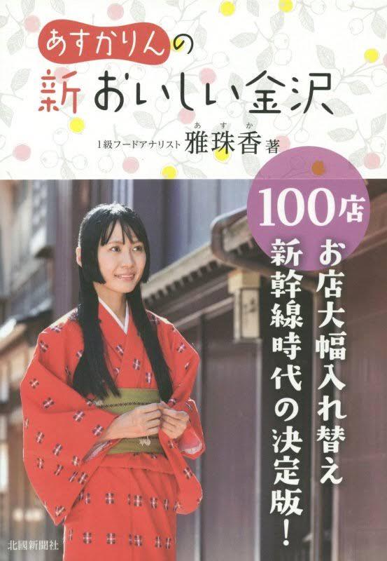 雅珠香の本