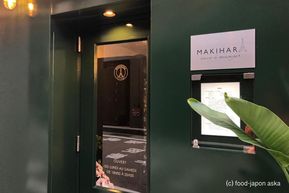 「MAKIHARA」柿木畠の入り口に注目のビストロワインバー登場!シンプルで記憶に残る圧倒的なおいしさ。人気加速は間違いないだろうなぁ
