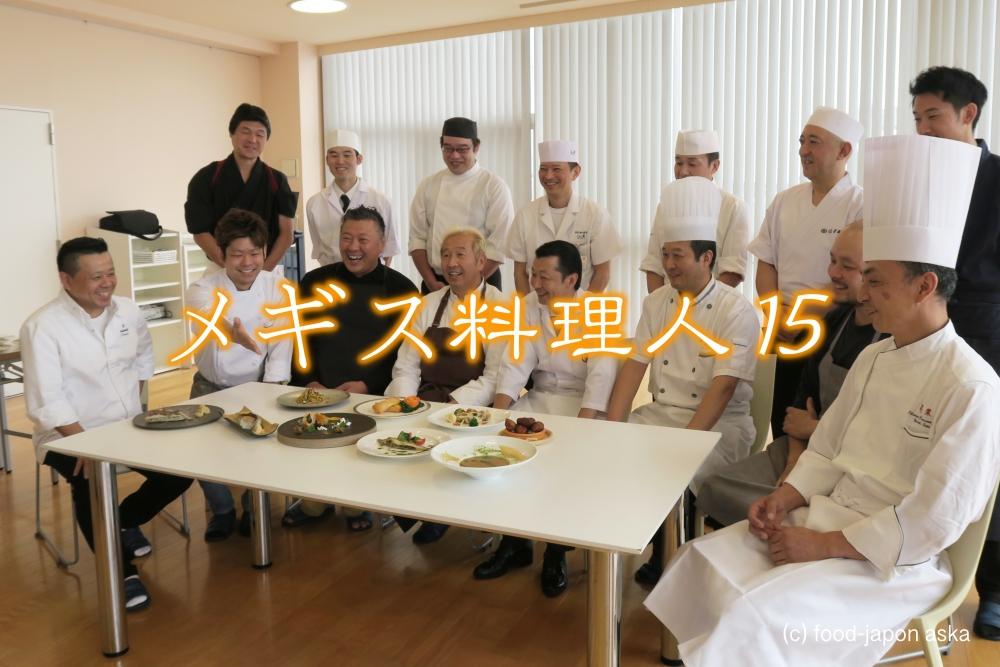 金沢のメギスが目からウロコ!石川県は水揚げ量日本一!メギス料理人が15(フィフティーン)になりメギス熱アップ!各店でメギス料理を提供