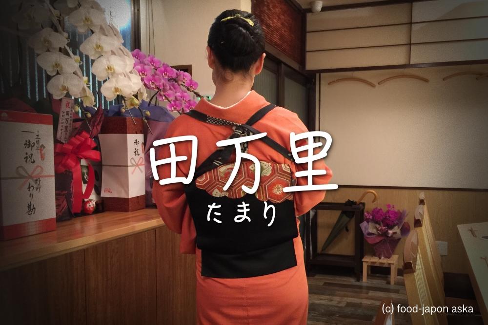 「田万里(たまり)」はぐれ刑事純情派か相棒的おばんざい割烹。おいしい料理と女将さんの笑顔に癒される大人の隠れ家。冬はおでんも!