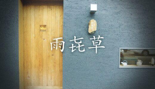 「季の肴 雨㐂草(うきぐさ)」金沢で自慢したい粋でハイセンスなおばんざい居酒屋。日本酒でしっぽり大人時間。