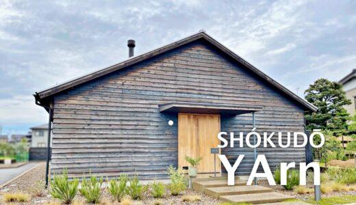 「SHOKUDO YArn(ヤーン)」石川県を代表するイノベーティブレストラン。吟味した地元食材で作り込んだエンタメ。暗号のようなメニュー名が並ぶ。