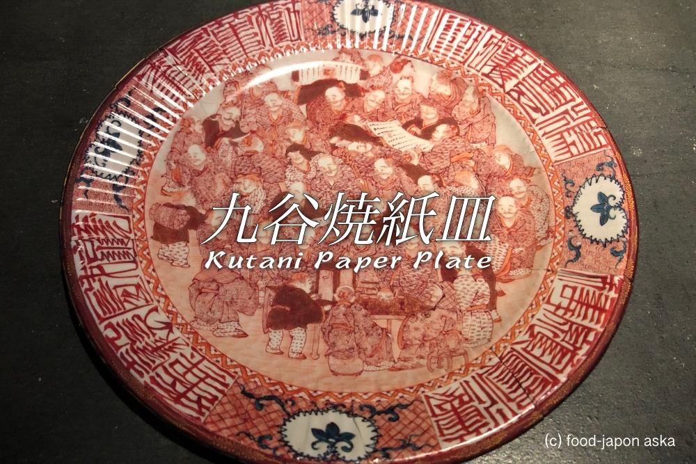 「九谷焼紙皿」九谷焼名品の図柄を紙皿に印刷。特別な屋外イベントにも一役買いそう。海外へのお土産にもナイス!6種あり