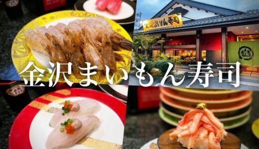 「金沢まいもん寿司」金沢の回転寿司の代名詞。金沢港・能登から朝どれ直送!冬の香箱蟹軍艦、能登ブリいいね!
