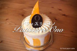「パティスリーオノ」ピエール・エルメ・パリ本店出身の実力店!オノレット、スプーンで食べるショートケーキ、ドームショコラピスターシュは必ず食べたい!夏の桃グラニテ、クロワッサンも美味
