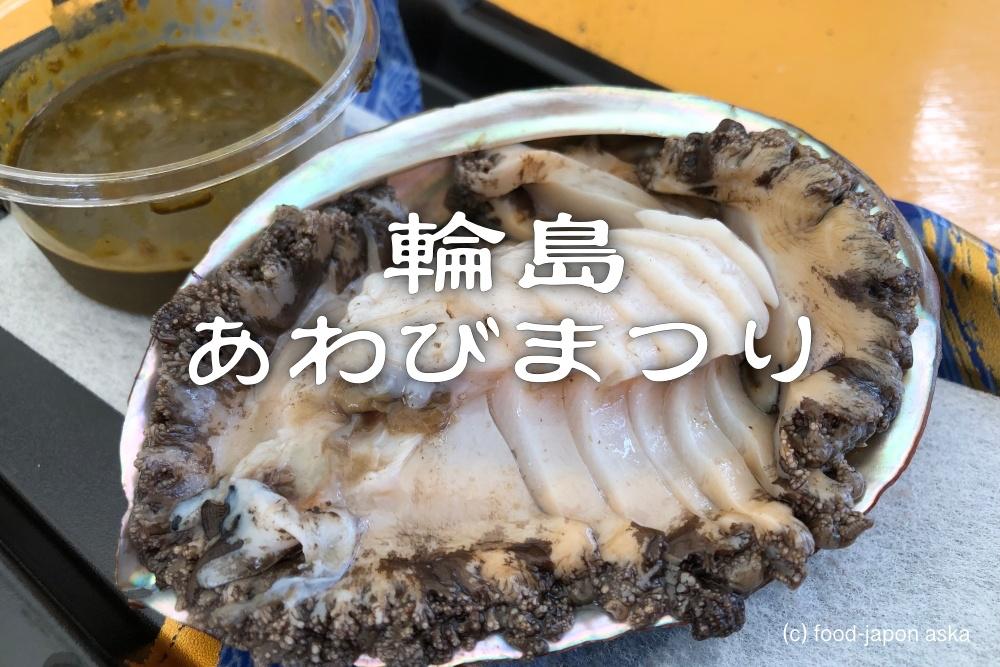 輪島「あわびまつり」海女採りあわびがお腹いっぱい堪能できる激アツイベントだった!2019年7月28日
