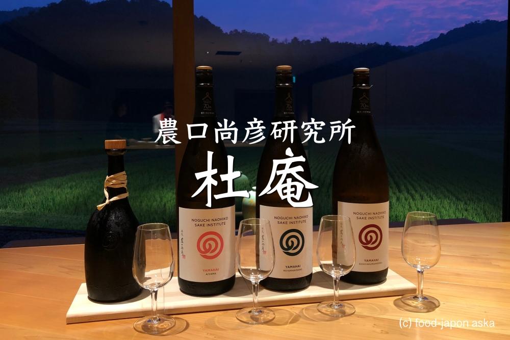 「杜庵(とうあん)」農口尚彦研究所のテイスティングルームがとにかくすごい!スーパー解説と飲み比べで知る農口杜氏の酒