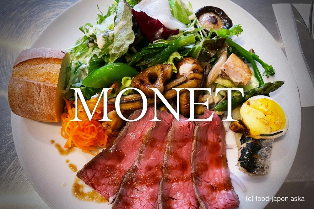 「MONET(モネ)」新竪町のサンドイッチとお惣菜のお店。モーニングではクロックムッシュ、ランチはデリプレートが食べられる。PLAT HOME姉妹店になるほどのセンス