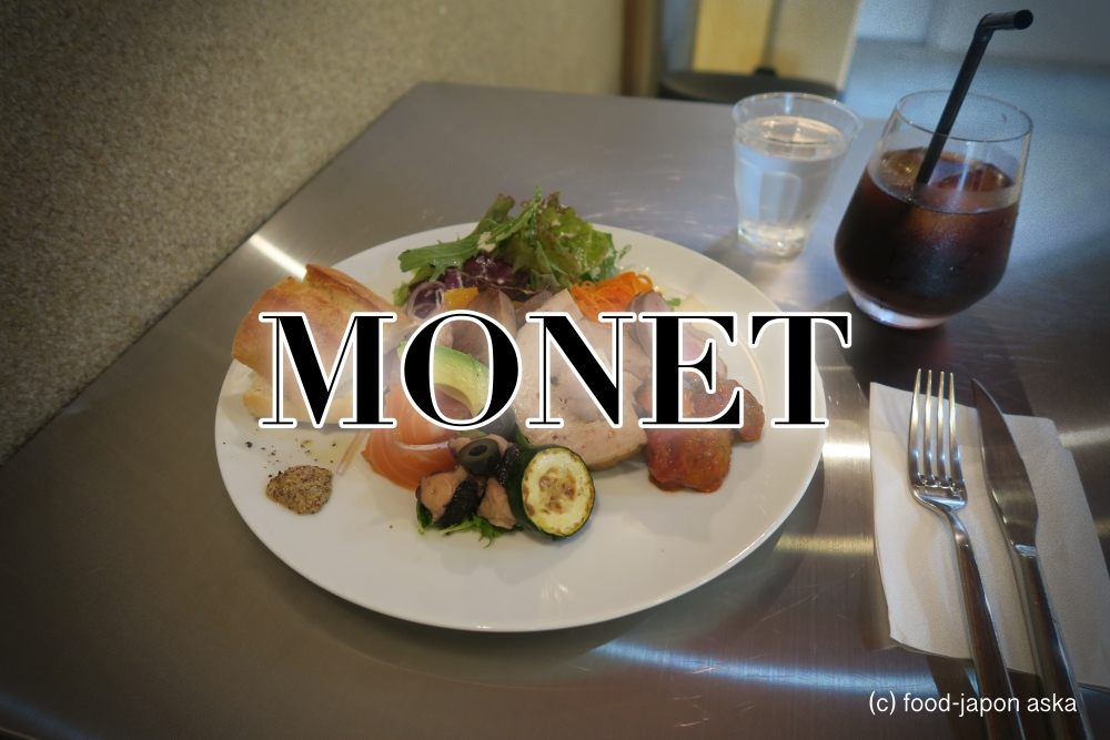 「MONET(モネ)」新竪町に2019年7月25日オープンしたお惣菜カフェ。PLAT HOME姉妹店になるほどのセンス。サンドイッチのパンはNiOR製
