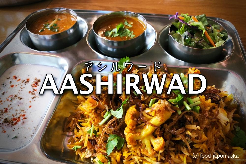 「AASHIRWAD(アシルワード)」金沢でインドネパール料理はここがオススメ!ビリヤニうまいな〜!ベジタリアン対応も可