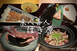 """「来人喜人 はぎ原」メイドイン富山が詰まった日本料理店。スペシャリテの究極ます寿司うまい!2019年7月に移転し店内に""""離れ""""のお茶室が。この価格で満足度すごい!"""