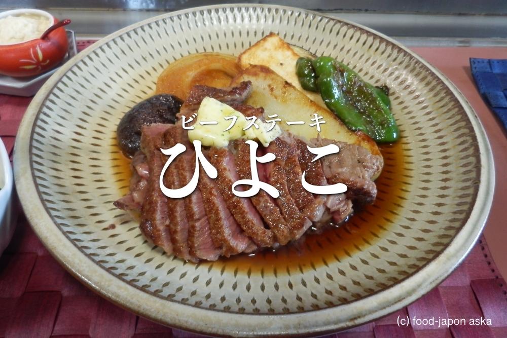 ビーフステーキ専門店「ひよこ」これが金沢の伝説。半世紀以上も前から熟成ヒレステーキ1品勝負。現在の価格は?昭和の東京オリンピックの年に創業。2020年2月で丸56年!