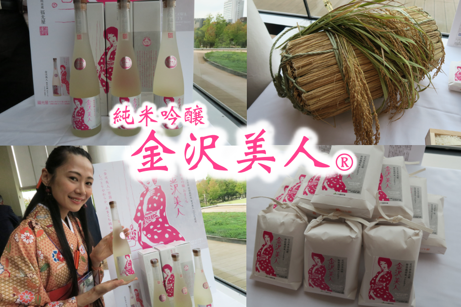 「金沢美人®︎」純米吟醸あまくち2019年9月26日デビュー!金沢美人を飲めば金沢美人になれる理由。極めて自然に近い環境で育てられた特別栽培米使用。アミノ酸値2倍!福光屋から
