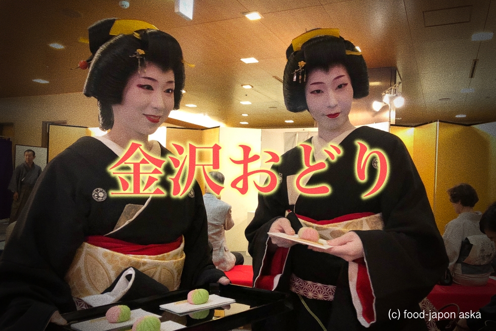 「金沢おどり」金沢の雅を楽しめる度200%!三茶屋街ひがし・にし・主計町の芸妓衆総出演の絢爛豪華な舞台!舞台演出がとにかくすごい。秋の風物詩