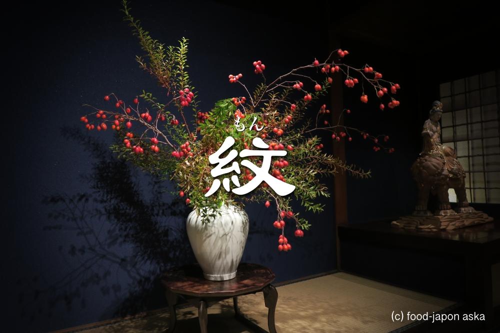 「紋(もん)」泉鏡花の天守物語の世界。明治期の大邸宅をリノベーションした豪華絢爛で文化香るBAR
