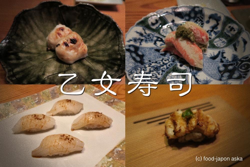 「乙女寿司」金沢の名店のひとつで地元常連も多し。地物で奏でるうまいすし。「LA LISTE」のランクインも常連