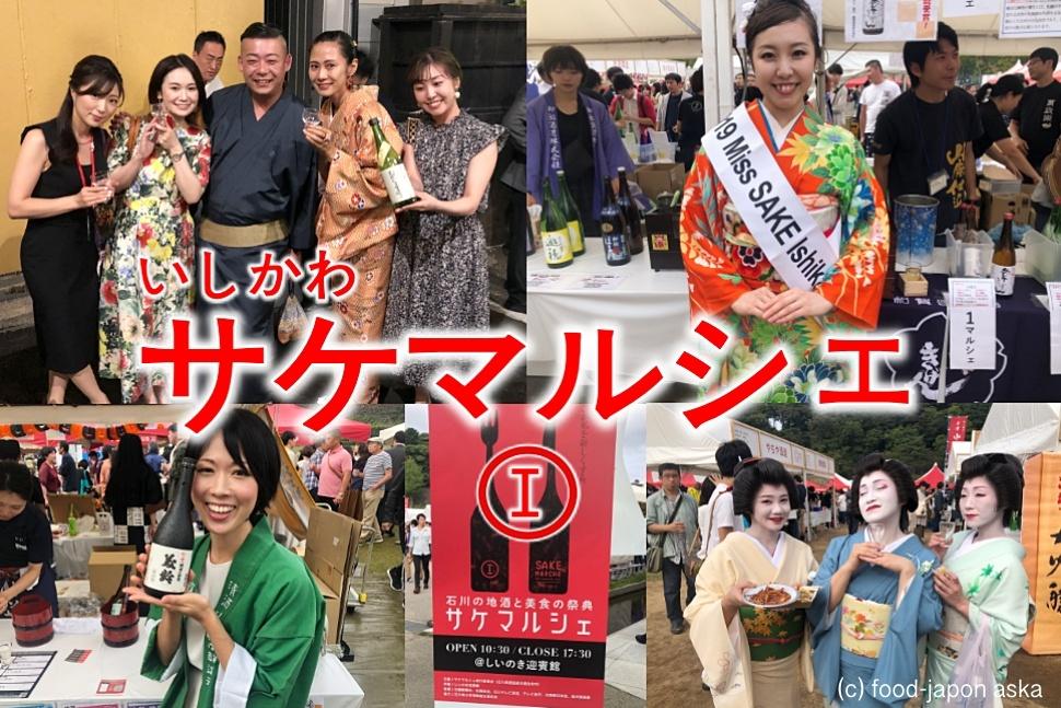「いしかわサケマルシェ」に美酒・美食・美人が集う!金沢らしい華やかな大宴。2019年10月5日開催。今年も大盛況でした!