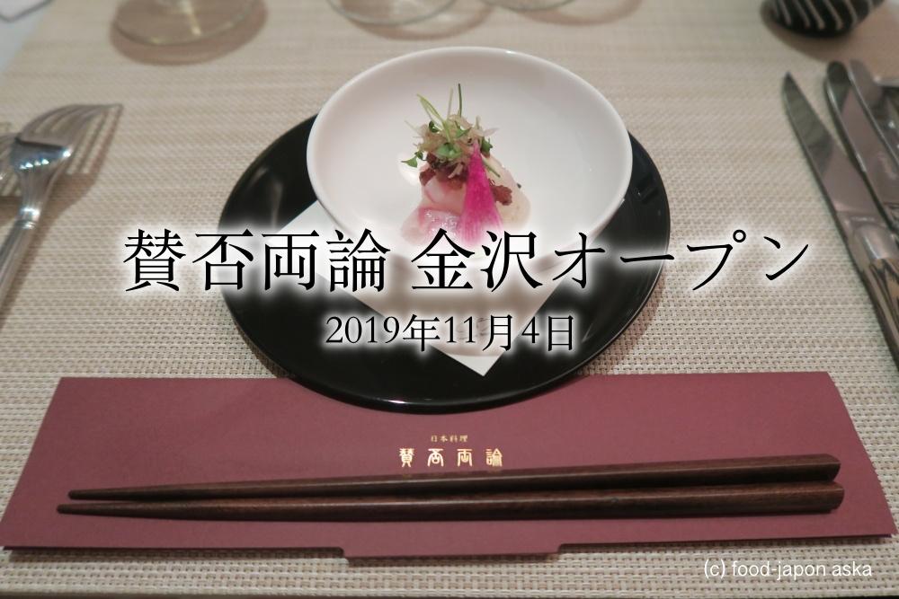 笠原将弘さんの日本料理「賛否両論」が2019年11月4日金沢にし茶屋街にオープン!ご挨拶の会ドミニクで開催されました。