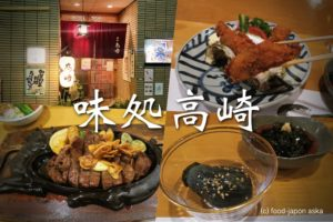 「味処 高崎」旬の金沢に舌鼓できるオススメ居酒屋!地魚に地酒、加賀野菜、郷土料理や珍味も豊富。冬、加能ガニ三昧したいならここ!