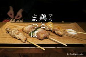「鶏とまつば」七尾のカッコイイ焼鳥店!明治期呉服屋さんリノベーションした蔵の中で銘柄鶏や地鶏の炭火焼を