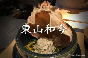 「東山和今」溢れる季節感の上に咲く今井ワールド!季節を変えて何度も訪れたい。金沢注目点ひがし茶屋街にあり。11月のカニご飯も美味でした!
