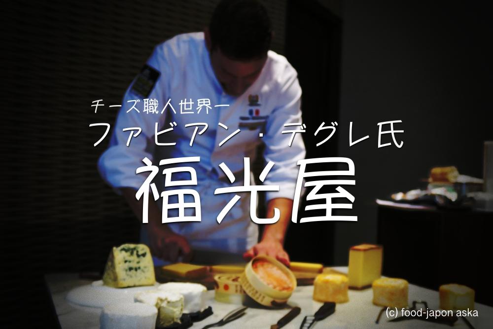 「福光屋」× チーズ職人世界一ファビアン・デグレ氏の実演で知るチーズと日本酒の激アツペアリング!スペシャルディナー