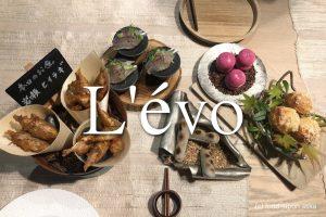 「L'évo(レヴォ)」【※移転のため閉店】最高の富山食材に魔法をかけた前衛的地方料理!谷口英司シェフの快進撃が止まらない!グルヌイユ素晴らしく度肝抜かれる