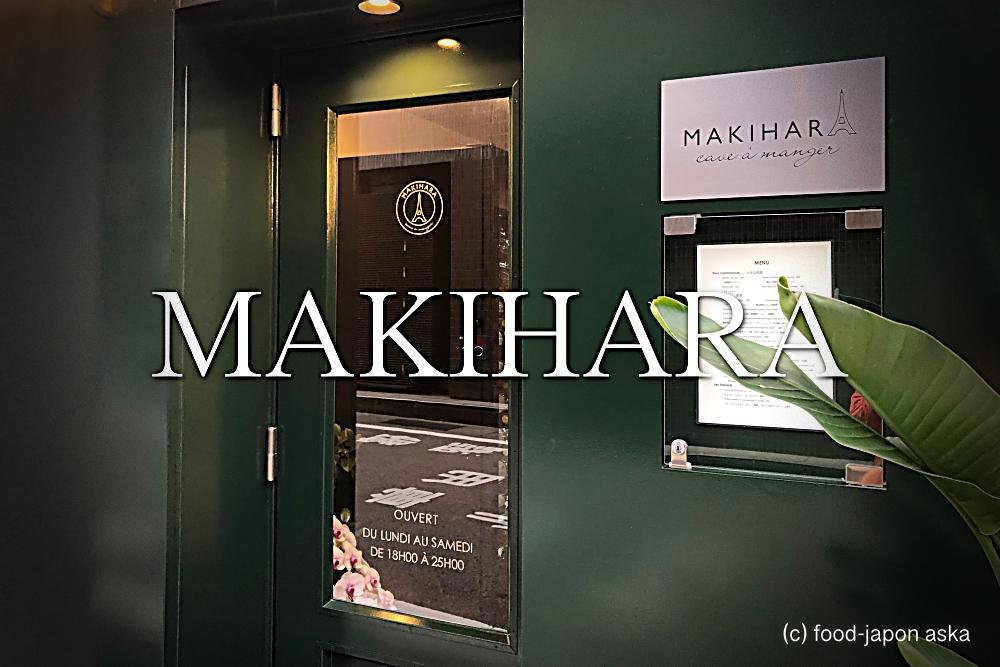 「MAKIHARA(マキハラ)」柿木畠の入り口にあるレベル高いビストロワインバー!圧倒的なおいしさと洗練。2019年4月オープン、人気加速は間違いないだろうなぁ