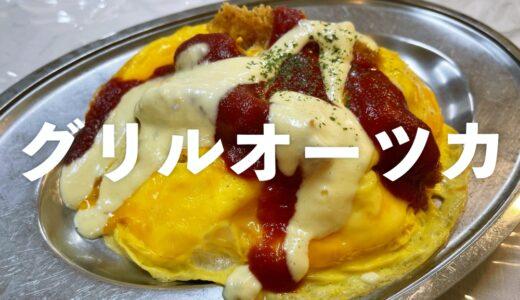 「グリルオーツカ」ハントンライス有名店!創業昭和32年。金沢の洋食の歴史を継承する名店