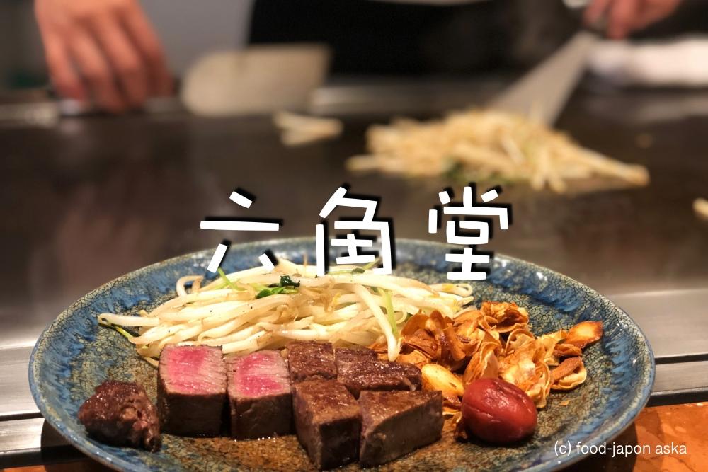 「六角堂」金沢の鉄板焼きレストランと言えばここ。創業1973年。六角形の大鉄板カウンターがお出迎え。年間10万人が訪れるステーキハウス。
