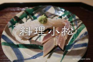 「料理小松」ミシュラン2ツ星に深く頷ける!金沢が誇る日本料理店。大将のこだわりが詰まった器の数々も味わいどころ
