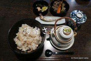 「湯宿 さか本」陰翳礼讃という言葉が最も似合う。日本古来の美が心の琴線に触れる。いたらないつくせない宿の究極のサイレントサービス。10月の松茸づくしも良かった。