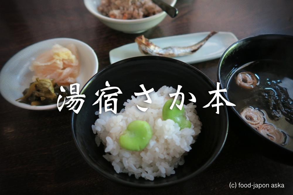 「湯宿 さか本」陰翳礼讃という言葉が最も似合う。日本古来の美が心の琴線に触れる。いたらないつくせない宿の美学の凄み。