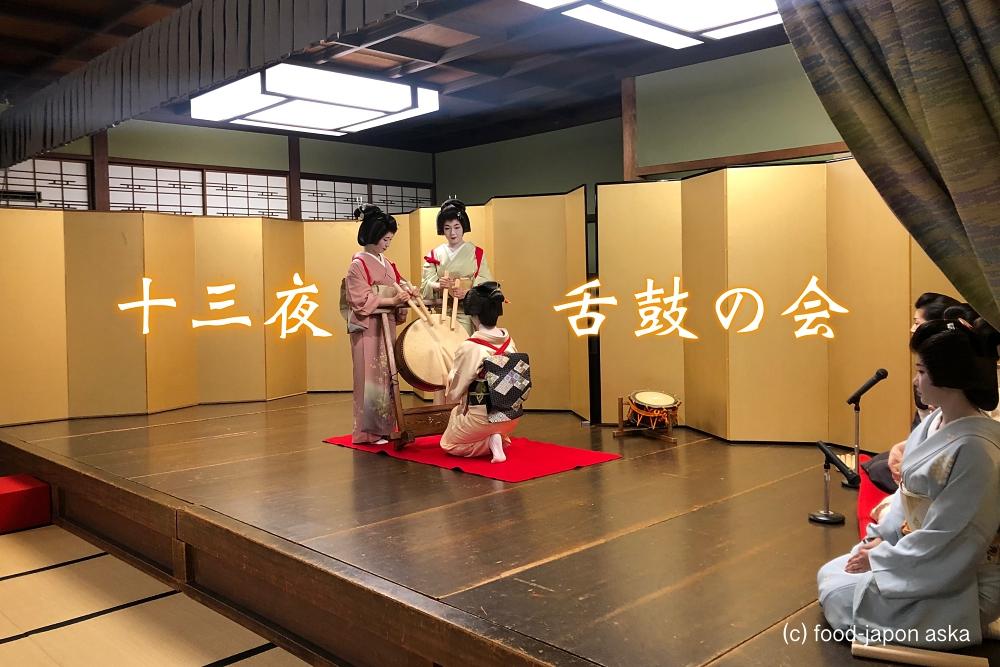 「舌鼓の会」とは。金沢で一番歴史ある料亭つば甚で開催される月の宴、十三夜に。芸妓の舞にお座敷太鼓も。令和元年で第44回目!(写真ギャラリー)