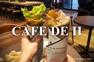 """「CAFE DE H(カフェドゥアッシュ)」石川県産の米粉入もちもち""""リ・ガレット""""オススメ。パティスリーよりもっと手軽に楽しめるパティシエ辻口博啓氏のカフェ。シードルなどアルコールも嬉しい。"""