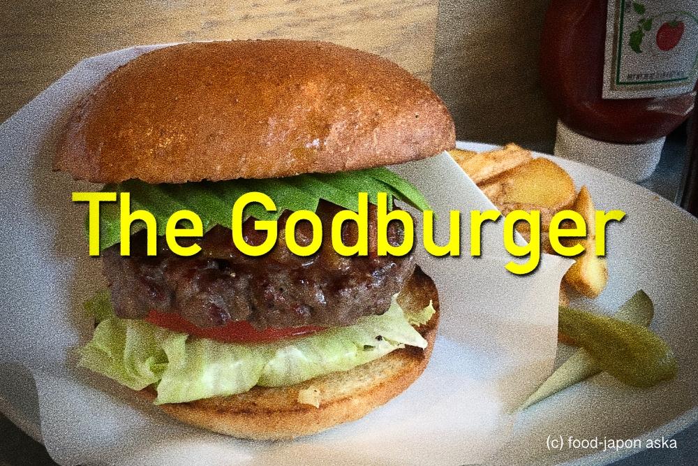 「The Godburger (ザ ゴッドバーガー)」ステーキみたいな肉々しいパティがうまい!思うがままにかぶりつけ。満腹覚悟でどうぞッ