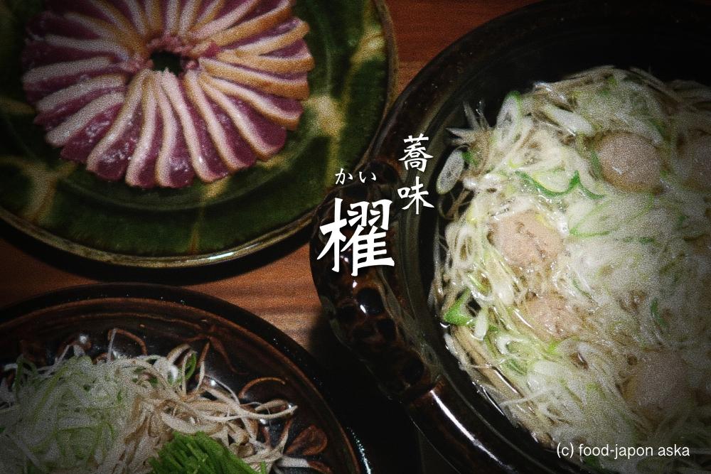 「蕎味 櫂(きょうみ かい)」ひがし茶屋街の奥に暖簾をかける端正なそば会席。昼夜日本料理コースのみ。鴨鍋コースもオススメです。