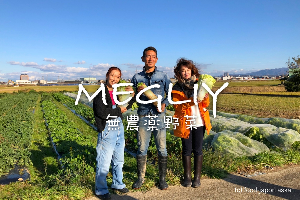 「MEGLIY(メグリー)」金沢市赤土町で100種類の無農薬野菜を育てる鍋嶋亜由美さん。直売所でお野菜の購入できます。
