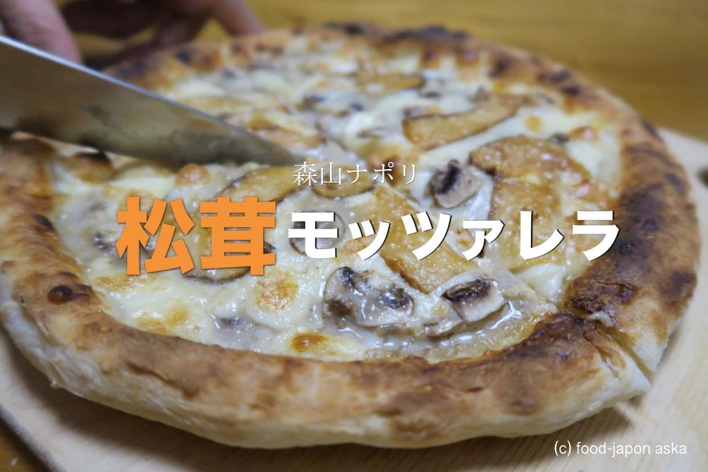 """「森山ナポリ」11月は秋の王様""""松茸""""。こんなの食べてみたかった!大人の夢を実現。期間限定スペシャルピザ"""