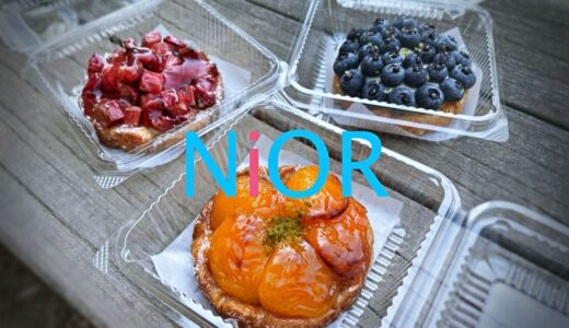 「NiOR(ニオール)」野々市市の薪窯パン屋さん。わざわざここまで足を運ぶ価値あり。夏、グラニータも出てました!