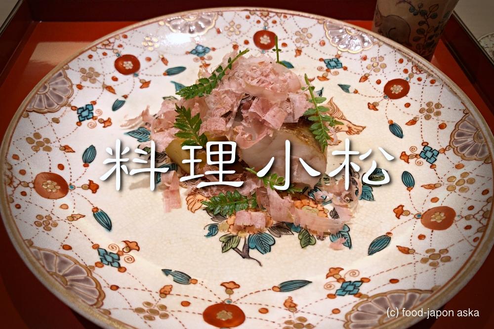 """「料理小松」ミシュラン2ツ星金沢が誇る日本料理店。大将の骨董品愛が詰まった器の数々で奏でる。""""器は料理の着物である""""を体現"""