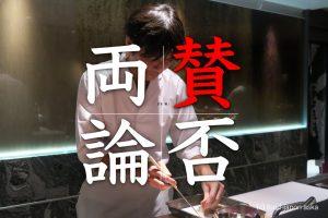 「賛否両論 金沢」笠原将弘さんの日本料理ついに金沢にし茶屋街に。2019年11月4日オープンしました!