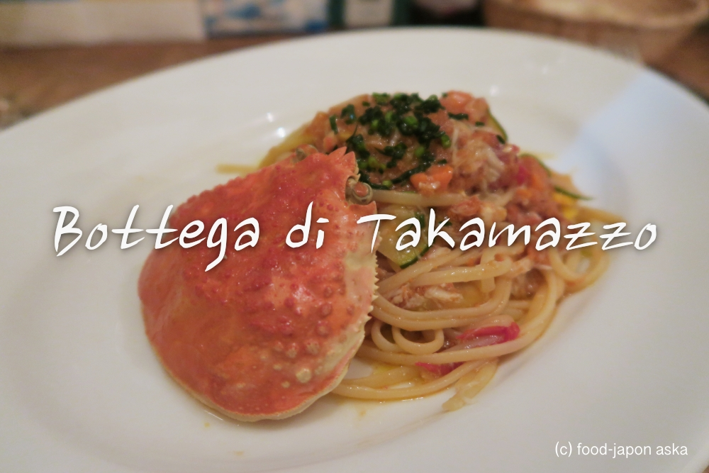 「Bottega di Takamazzo(ボッテガ ディ タカマッツォ)」夜にカウンターでワインを傾けながら〜が好きです。秋の香箱ガニのパスタ、春のホタルイカオイルパスタいいね!